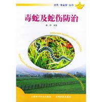 """农民""""黄金屋""""丛书——毒蛇及蛇伤防治"""