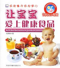 让宝宝爱上健康食品:饮料·小零食