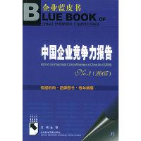 中国企业竞争力报告NO.3(2005)(含CD-ROM光盘一张)