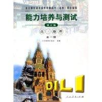 高三地理(全1册选修修订版)/能力培养与测试