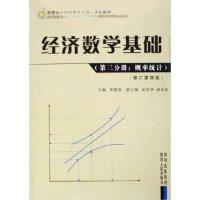 经济数学基础(第3分册概率统计修订第4版高等学校财经类专业核心课程教材)