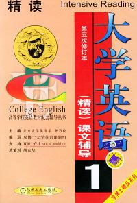 大学英语(精读)课文辅导.第1分册(第3版)——高等学校英语教材配套辅导丛书