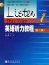 英语听力教程1(第二版)(学生用书)