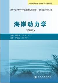 海岸动力学-第四版