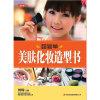七彩生活18·超简单美肤化妆造型书