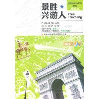 景胜兴游人-旅游篇-附赠MP3