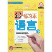 语言-入学准备练习本-1