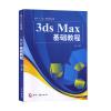 3DSMAX基础教程