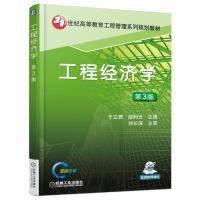 工程经济学-第3版