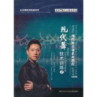 现代舞技术训练2(DVD)