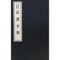 定盦全集(套装共2册)/余杭古籍再造丛书