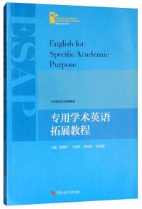 专用学术英语拓展教程