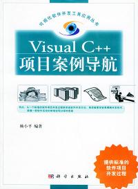Visual C++项目案例导航(含CD-ROM一张)——可视化软件开发工具应用丛书