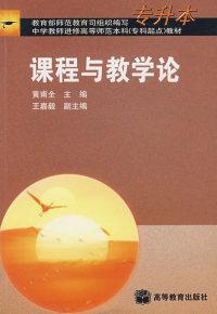 课程与教学论(专升本)