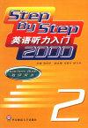 英语听力入门2000:教师用书·2