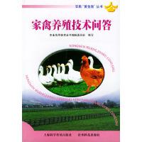 """家禽养殖技术问答——农民""""黄金屋""""丛书"""