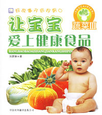 让宝宝爱上健康食品:蔬菜3