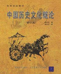 中国历史文化概论 (修订本)——高等学校教材