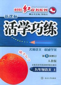 活学巧练·九年级语文·上·人教版