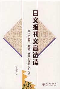 日文报刊文章选读