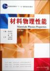 材料物理性能(第3版)