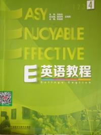 E英语教程4