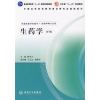 生药学(第5版)