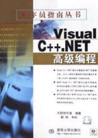 Visual C++.NET高级编程
