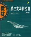 航空发动机控制(上册)(内容一致,印次、封面或原价不同,统一售价,随机发货)