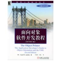 面向对象软件开发教程(原书第2版)/软件工程技术丛书