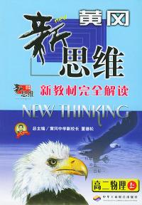 新教材完全解读黄冈新思维--高二物理(上)