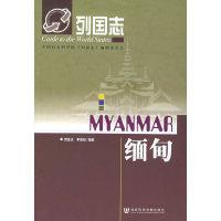 缅甸——列国志