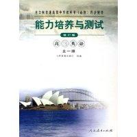 高三英语(全1册必修修订版)/能力培养与测试