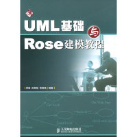 UML基础与Rose建模教程