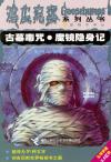 鸡皮疙瘩系列丛书:古墓毒咒.魔镜隐身记