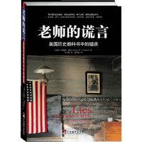 老师的谎言—美国历史教科书中的错误