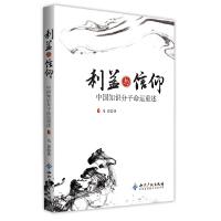 利益与信仰 中国知识分子命运重述