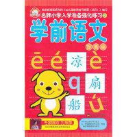 学前语文-提高篇-名牌小学入学准备强化练习-2