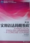 实用语法简明教程(第二版)