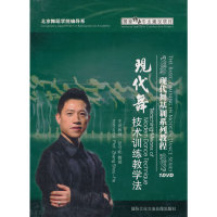 现代舞技术训练教学法(DVD)