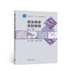 微生物学实验教程(第4版)