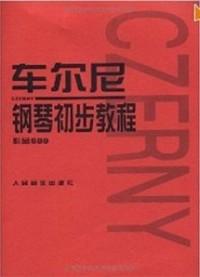 车尔尼钢琴初步教程(作品599)(内容一致,印次、封面或原价不同,统一售价,随机发货)