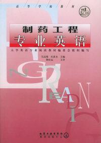 制药工程专业英语(内容一致,印次、封面或原价不同,统一售价,随机发货)