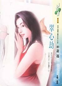 翠心劫(花雨·618)