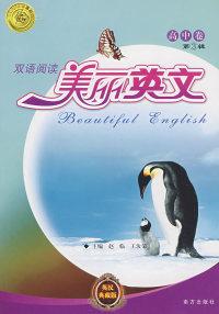 双语阅读美丽英文 高中第3辑(常销)