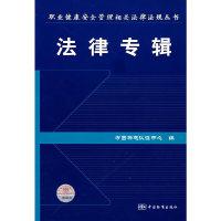 法律专辑/职业健康安全管理相关法律法规丛书