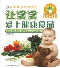 让宝宝爱上健康食品:蔬菜2(注音版)