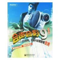 会声会影9中文版:DV选购、摄影与后期剪辑宝典