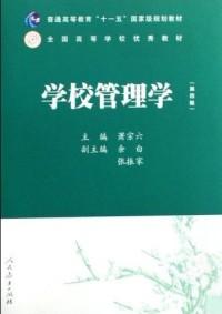 学校管理学(第四版)