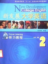新发展大学英语2听力教程